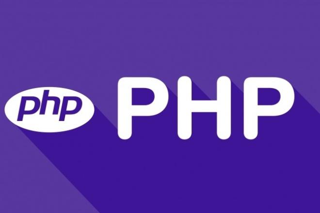 Разработаю скрипт PHP 1 - kwork.ru