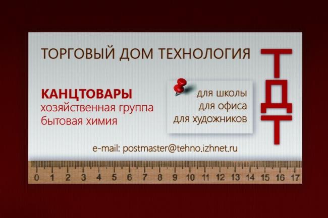 Дизайн визитки для вашего бренда 3 - kwork.ru