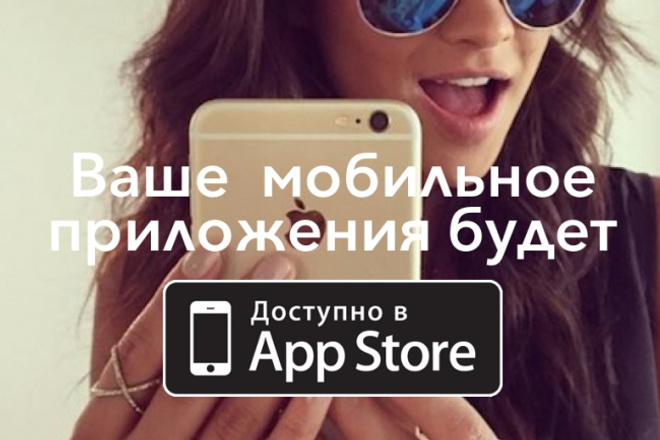 Мобильное приложение для iPhone, 1 экран 4 - kwork.ru