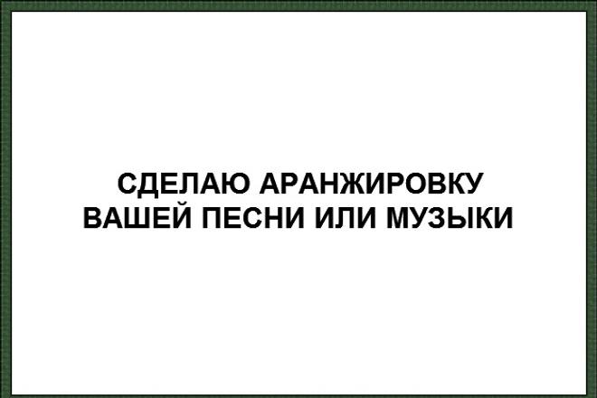 Сделаю аранжировку Вашей песни или мелодии в любом стиле 1 - kwork.ru