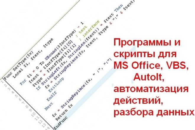 Программы и макросы на заказ. Ботами и накрутками не занимаюсь 1 - kwork.ru