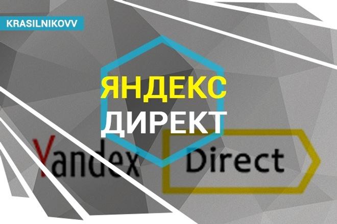 Настройка Яндекс Директ - до 100 объявлений 1 - kwork.ru