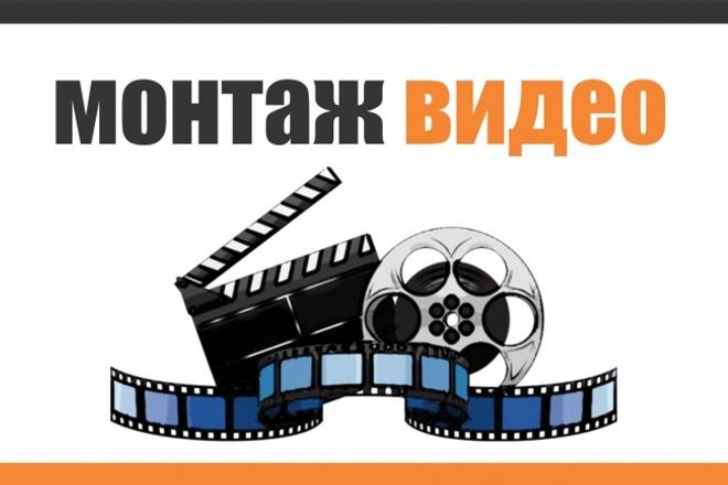 Монтаж видео. Обрезка, склейка видео, наложение звука 1 - kwork.ru