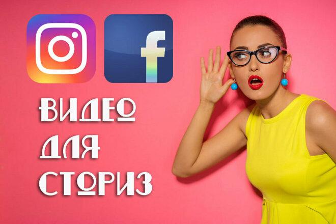 Видеоролик для сториз Instagram, Facebook 1 - kwork.ru