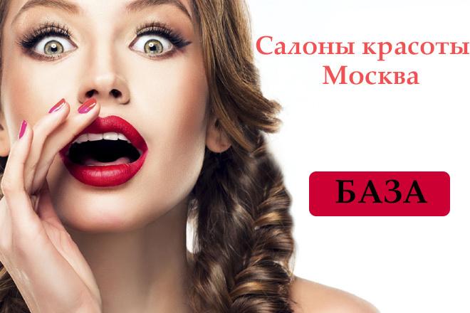 База Салоны красоты Москва 1 - kwork.ru