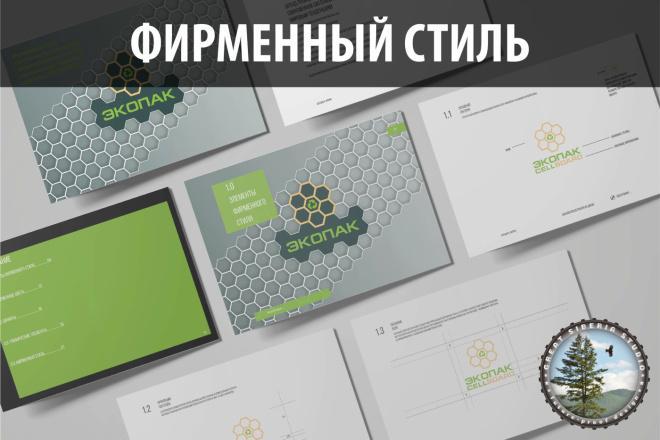 Лого бук - 1-я часть Брендбука 384 - kwork.ru