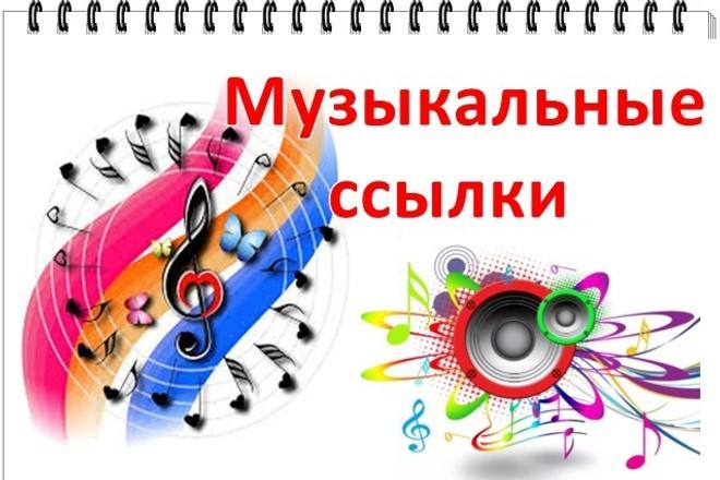 16 Вечных ссылок тематика Музыка. Музыкальные ссылки 1 - kwork.ru