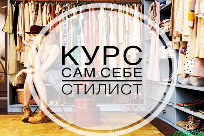 Видеокурс Сам себе стилист 1 - kwork.ru