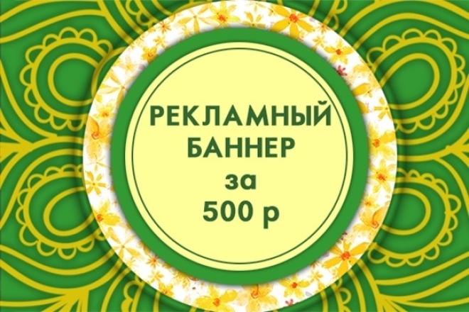 Создам баннер для рекламы в социальных сетях 1 - kwork.ru