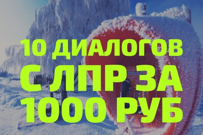 Бодро и результативно сделаю 10 холодных звонков ЛПРам 1 - kwork.ru
