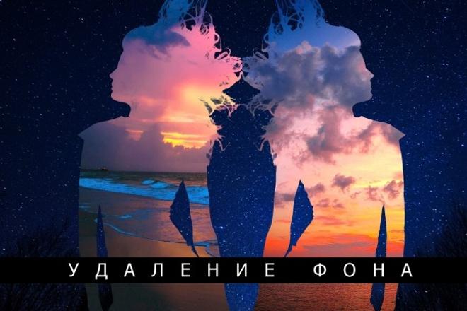 Удаление фона 47 - kwork.ru