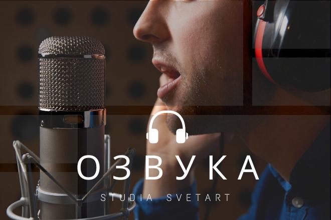Озвучка по вашим запросам 1 - kwork.ru