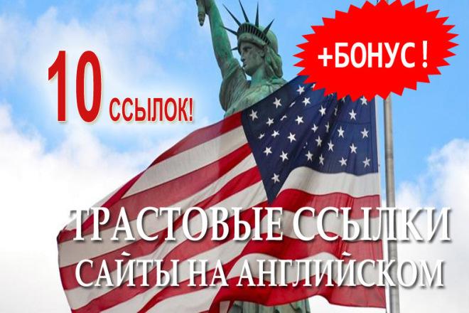Поставлю10 трастовых ссылок на разных англоязычных сайтах 1 - kwork.ru