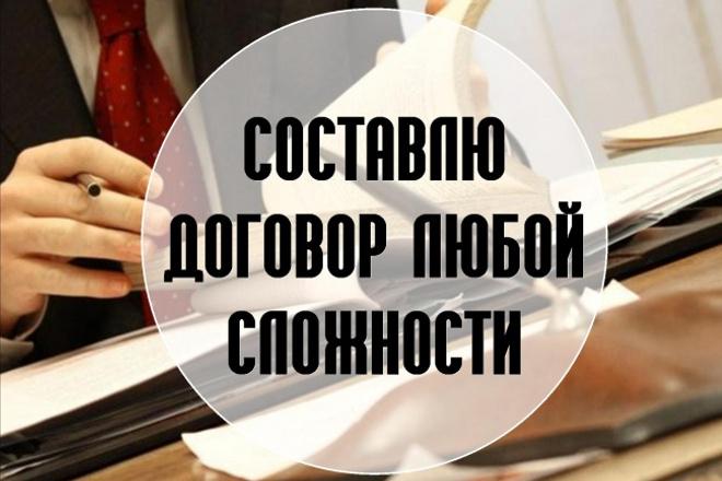 Составлю договор любой сложности 1 - kwork.ru