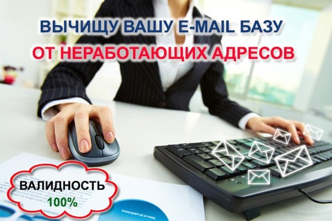 Почищу email адреса от не валидных для рассылки 1 - kwork.ru