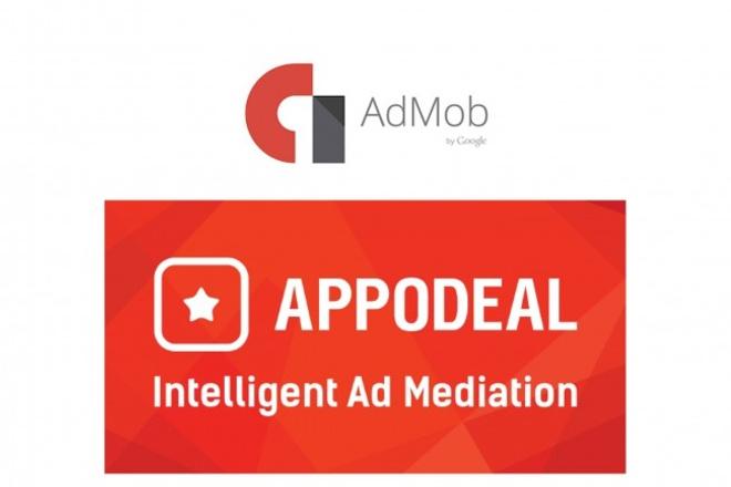 Добавлю рекламы в ваше приложение под IOS 1 - kwork.ru