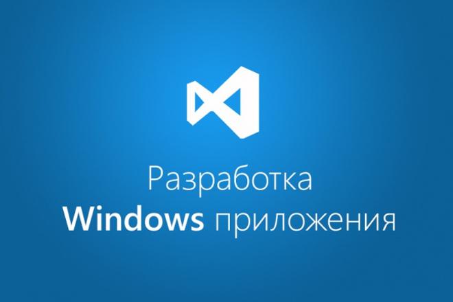 Разработаю Windows приложение 1 - kwork.ru