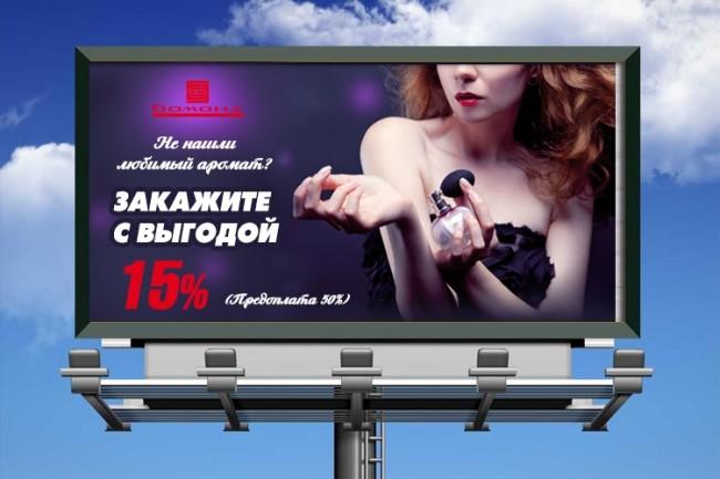 Дизайн наружной рекламы 48 - kwork.ru