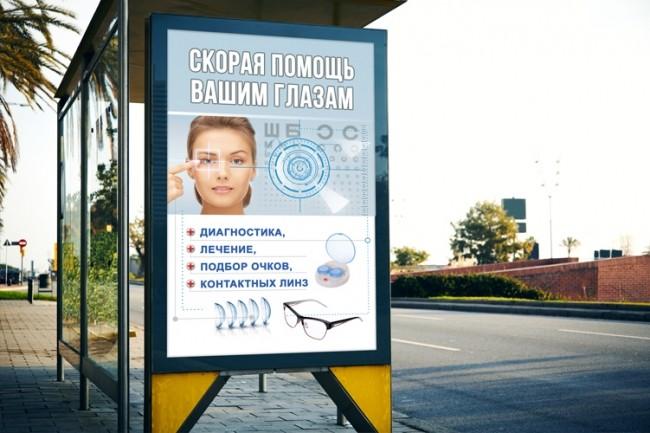Дизайн наружной рекламы 54 - kwork.ru
