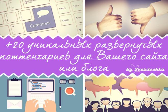 +20 уникальных развернутых комментариев для Вашего сайта или блога 1 - kwork.ru