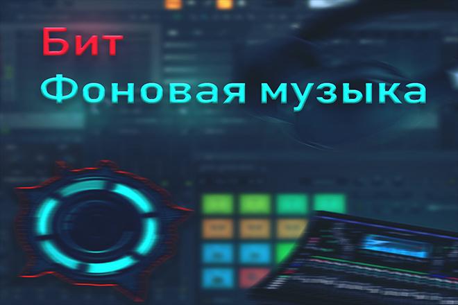 Напишу бит, фоновую музыку 1 - kwork.ru