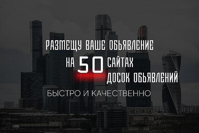 Размещение вашего объявления на 50 досках объявлений России 1 - kwork.ru