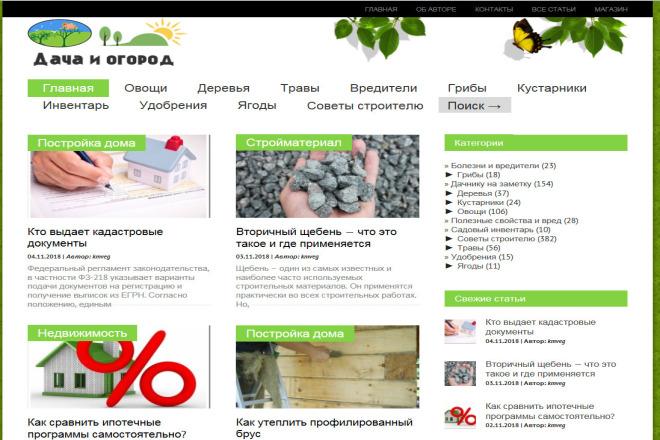 3 вечные ссылки с сайта Всё про огород и дачу 1 - kwork.ru