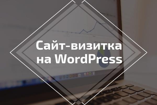 Создание сайта-визитки на WordPress 10 - kwork.ru