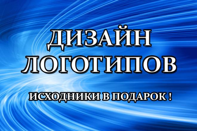 Нарисую логотип по вашему эскизу любой сложности 7 - kwork.ru