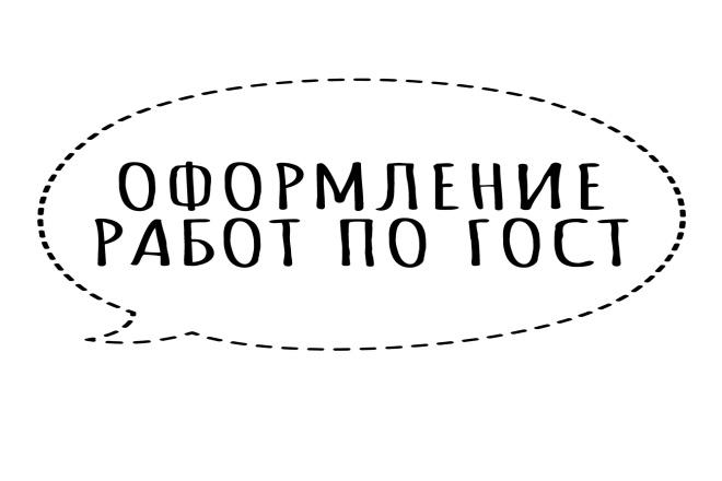 Оформление работ по ГОСТ. Область гуманитарных  дисциплин 1 - kwork.ru