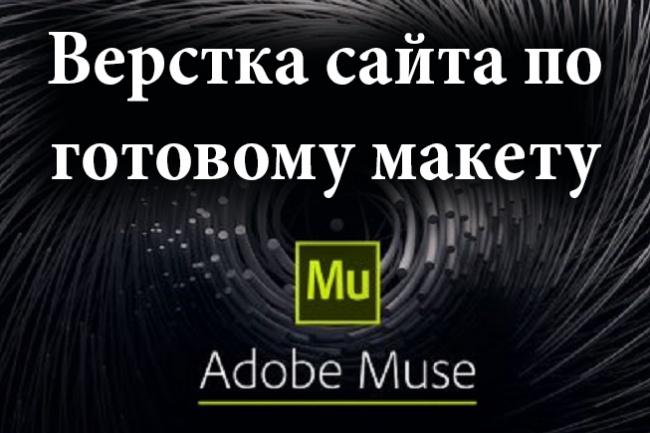 Вёрстка сайта по готовому макету 4 - kwork.ru