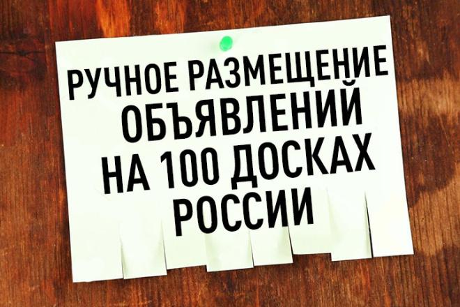 Ручное размещение объявлений на 100 досках России + полный отчёт 1 - kwork.ru