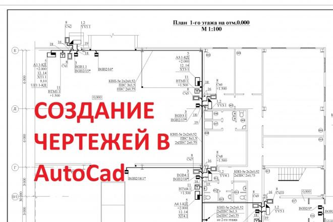Создам или отредактирую чертеж в AutoCad 12 - kwork.ru