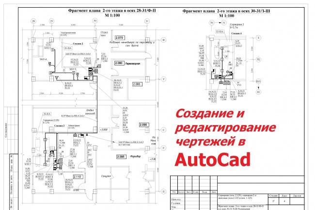 Создам или отредактирую чертеж в AutoCad 11 - kwork.ru