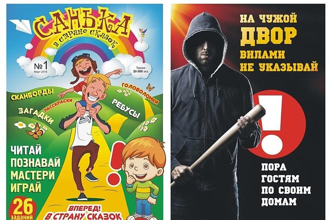 Постер, плакат, афиша 33 - kwork.ru