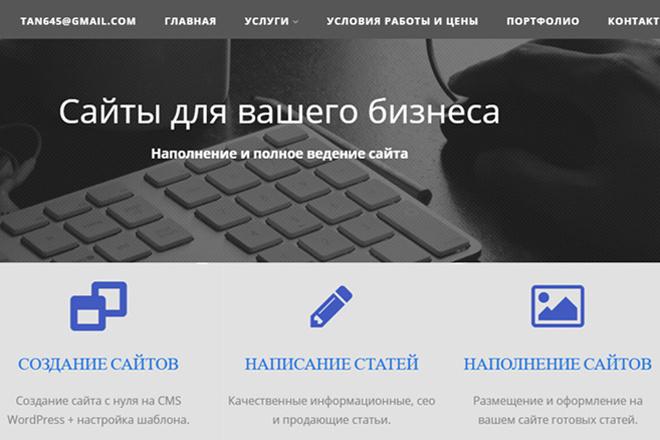 Установка CMS Wordpress на хостинг + настройка шаблона 5 - kwork.ru