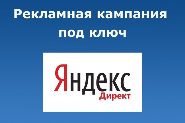 Профессиональная настройка и ведение Яндекс.Директ и РСЯ фото