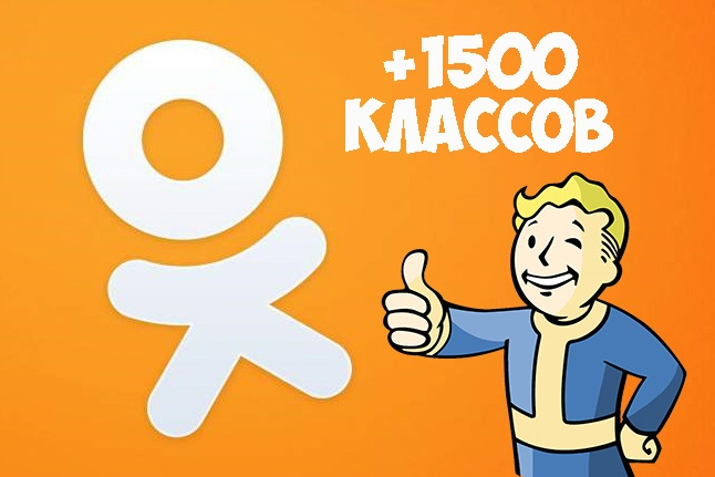 1500 классов в Одноклассниках 1 - kwork.ru
