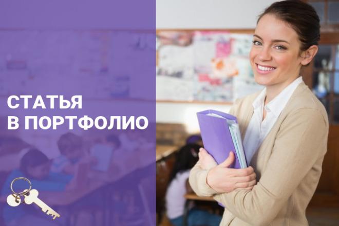 Помогу отредактировать методическую статью для публикации 1 - kwork.ru