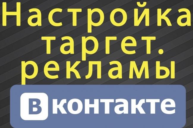 6 объявлений по таргетированной рекламе Вконтакте 1 - kwork.ru