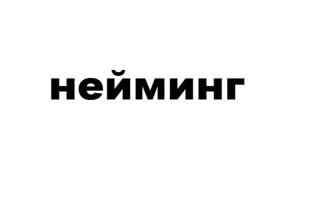 Нейминг для товаров и услуг 1 - kwork.ru
