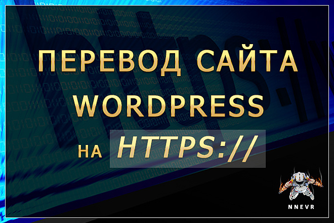 Перевод сайта Wordpress на https 1 - kwork.ru