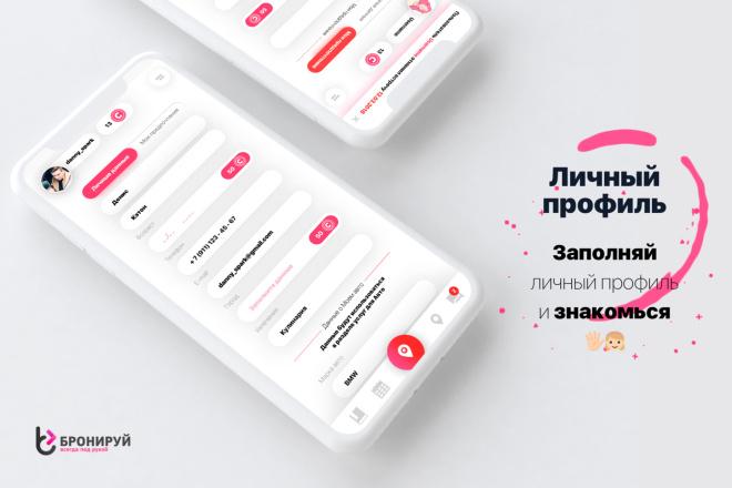 Дизайн Вашего приложения. iOS и Android 35 - kwork.ru
