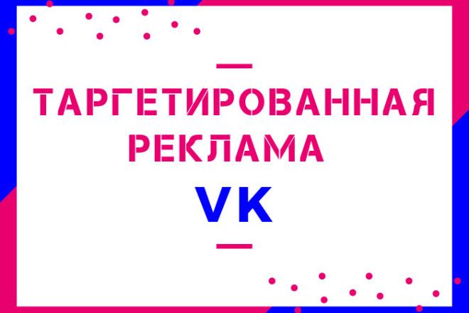 Таргетированная реклама в VK фото