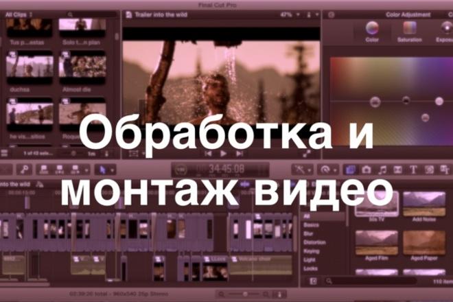 Обработка и монтаж видео любой сложности 5 - kwork.ru