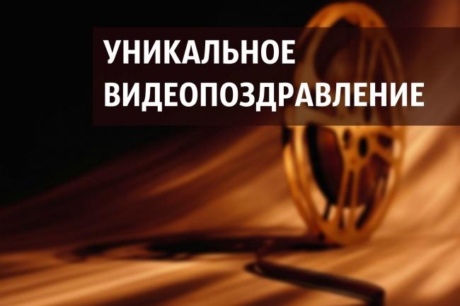 Видеопоздравление для близких и родных. Поздравьте красиво 9 - kwork.ru