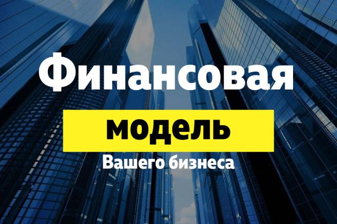 Финансовая модель Вашего бизнеса 1 - kwork.ru