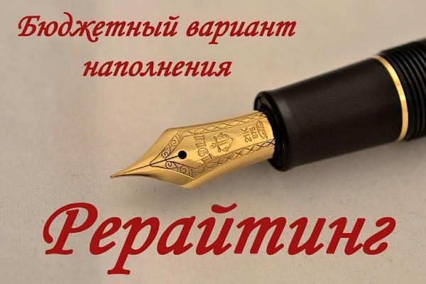Новая жизнь старому тексту. Рерайт с уникальностью только от 95% 1 - kwork.ru