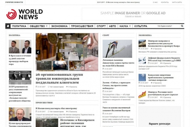 Автонаполняемый новостной сайт - World News - на WordPress 1 - kwork.ru