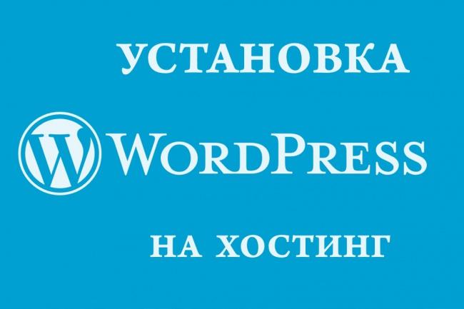 Установлю CMS WordPress на хостинг 1 - kwork.ru